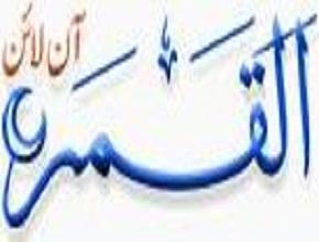 AlQamar