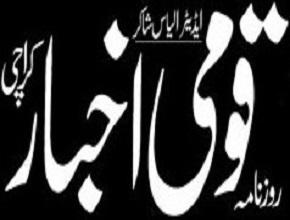 Qaumi Akhbar