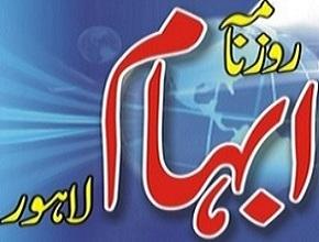 Abhaam
