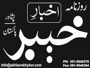 Akhbar e Khyber