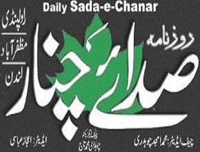 Sada e Chanar