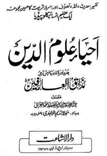 ihya ul uloom full urdu book pdf