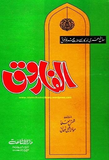 ibn hajar al asqalani books pdf urdu