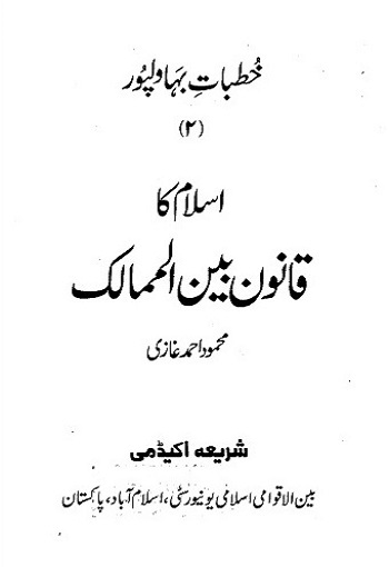 Amin ahsan islahi books