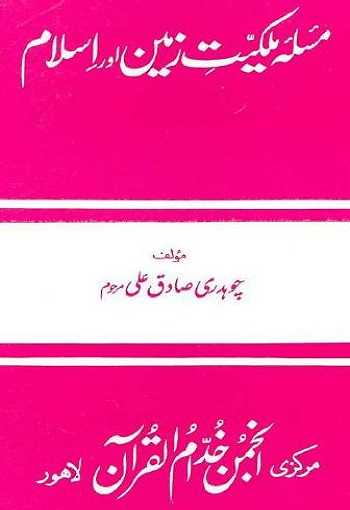 History Of Islam In Urdu Book