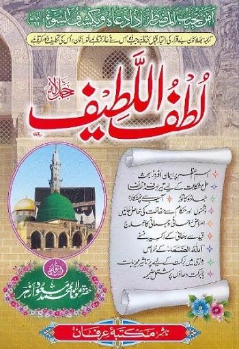 wazaif books urdus islamic in