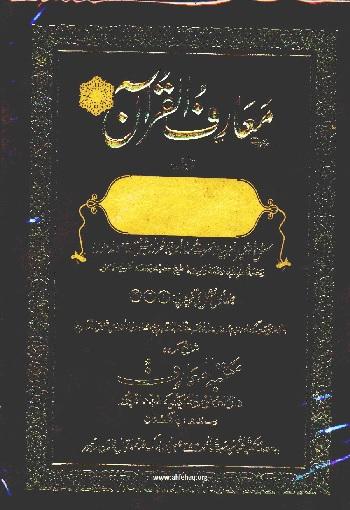 free urdu eBooks
