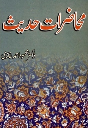 All Hadees Books In Urdu Pdf