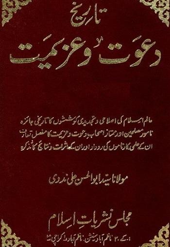 tareekh e dawat o azeemat pdf