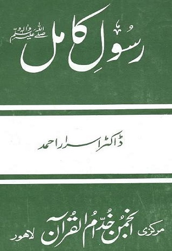 dr israr ahmed books pdf